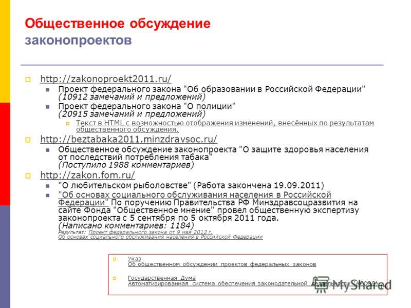 14 Общественное обсуждение законопроектов http://zakonoproekt2011.ru/ Проект федерального закона