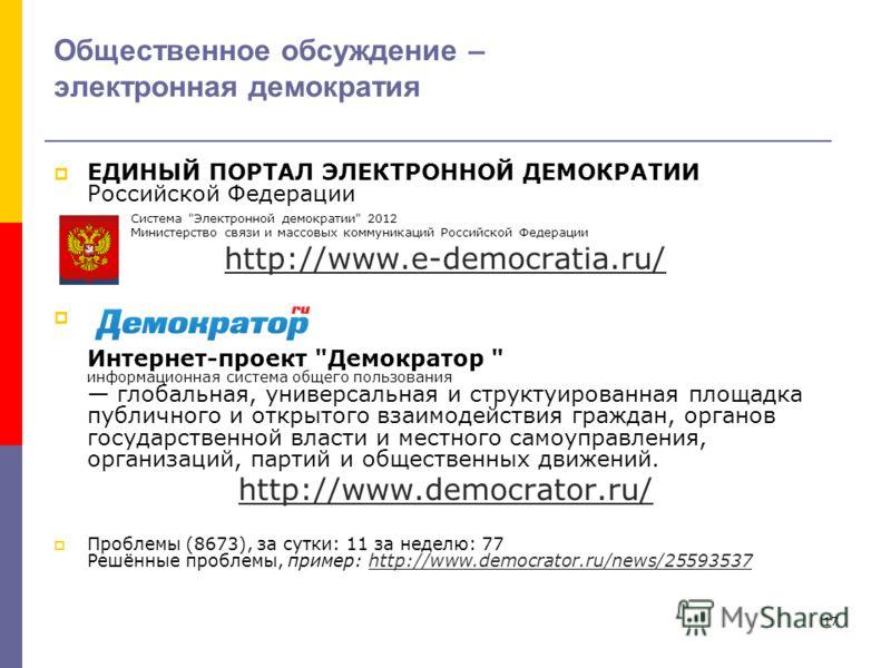 17 Общественное обсуждение – электронная демократия ЕДИНЫЙ ПОРТАЛ ЭЛЕКТРОННОЙ ДЕМОКРАТИИ Российской Федерации Система