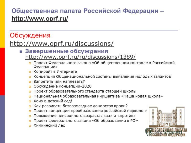 32 Общественная палата Российской Федерации – http://www.oprf.ru/ http://www.oprf.ru/ Обсуждения http://www.oprf.ru/discussions/ Завершенные обсуждения http://www.oprf.ru/ru/discussions/1389/ http://www.oprf.ru/ru/discussions/1389/ Проект Федеральног