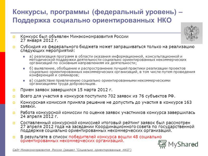 39 Конкурсы, программы (федеральный уровень) – Поддержка социально ориентированных НКО Конкурс был объявлен Минэкономразвития России 27 января 2012 г. Субсидия из федерального бюджета может запрашиваться только на реализацию следующих мероприятий: а)