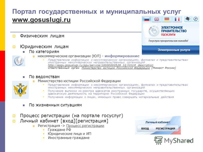 46 Портал государственных и муниципальных услуг www.gosuslugi.ru www.gosuslugi.ru Физическим лицам Юридическим лицам По категориям некоммерческие организации (ЮЛ) - информирование Представление информации о некоммерческих организациях, филиалах и пре