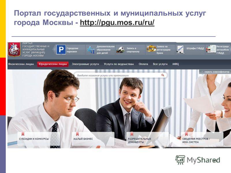 49 Портал государственных и муниципальных услуг города Москвы - http://pgu.mos.ru/ru/http://pgu.mos.ru/ru/