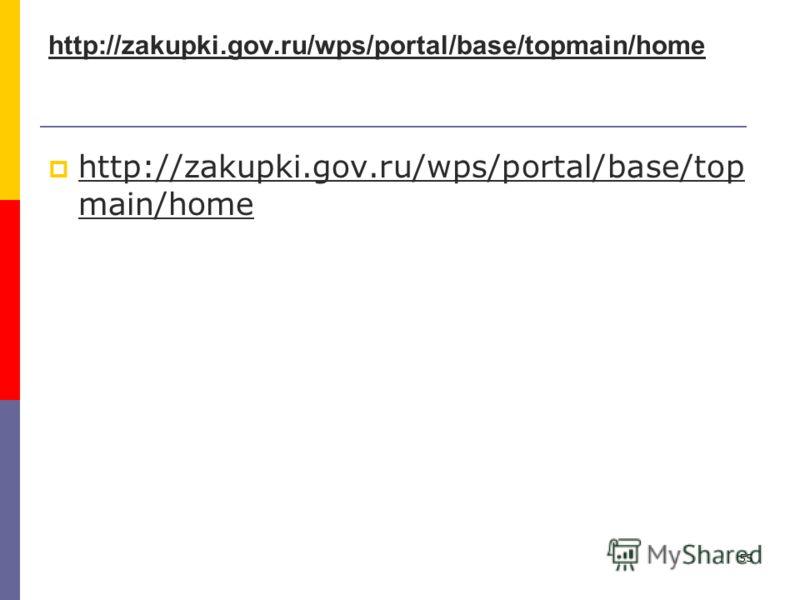 55 http://zakupki.gov.ru/wps/portal/base/topmain/home http://zakupki.gov.ru/wps/portal/base/top main/home