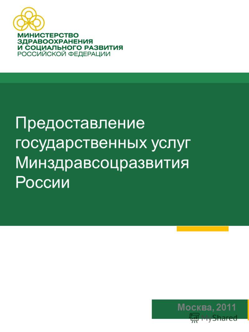1 Москва, 2011 Предоставление государственных услуг Минздравсоцразвития России