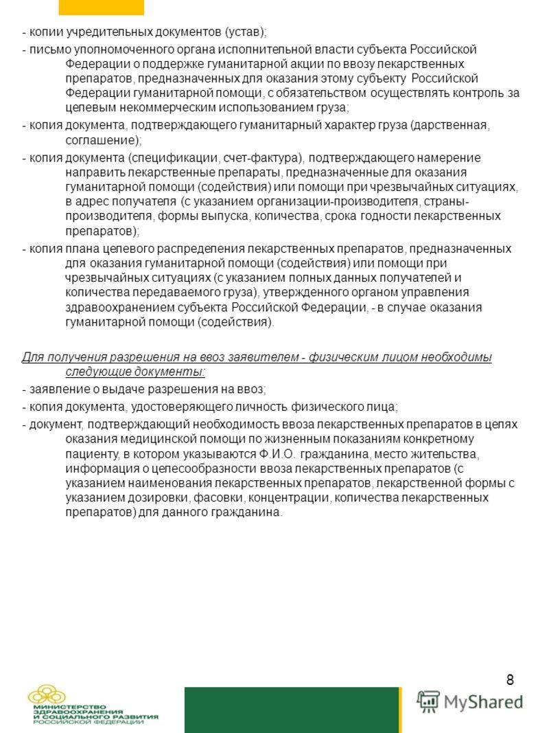 8 - копии учредительных документов (устав); - письмо уполномоченного органа исполнительной власти субъекта Российской Федерации о поддержке гуманитарной акции по ввозу лекарственных препаратов, предназначенных для оказания этому субъекту Российской Ф