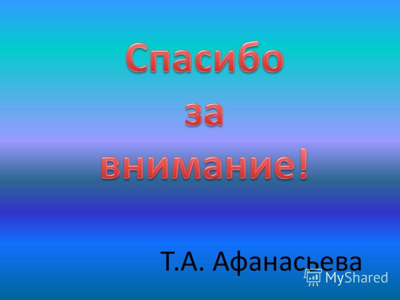 Т.А. Афанасьева