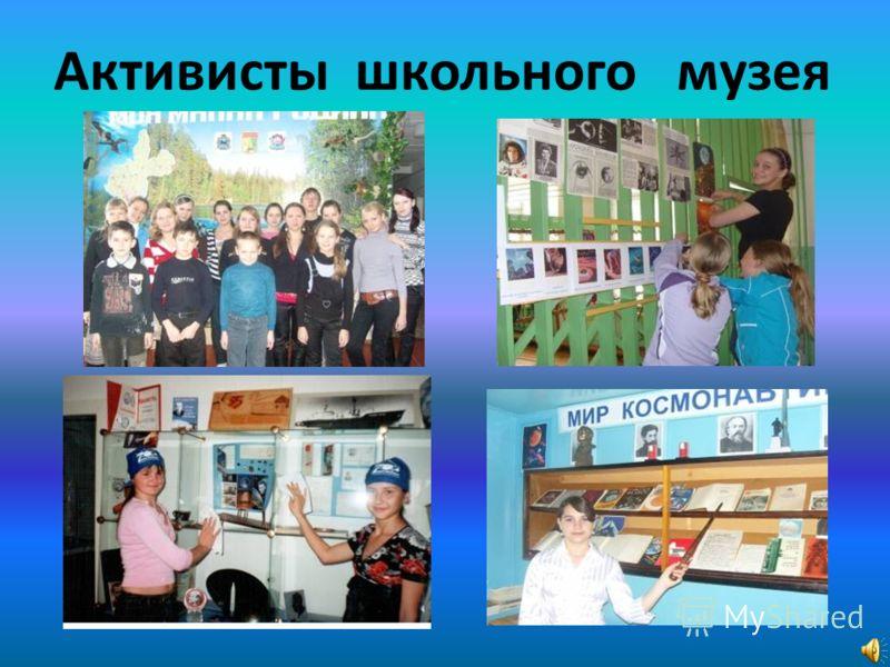 Активисты школьного музея