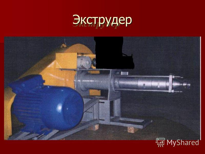 Экструдер Экструдер