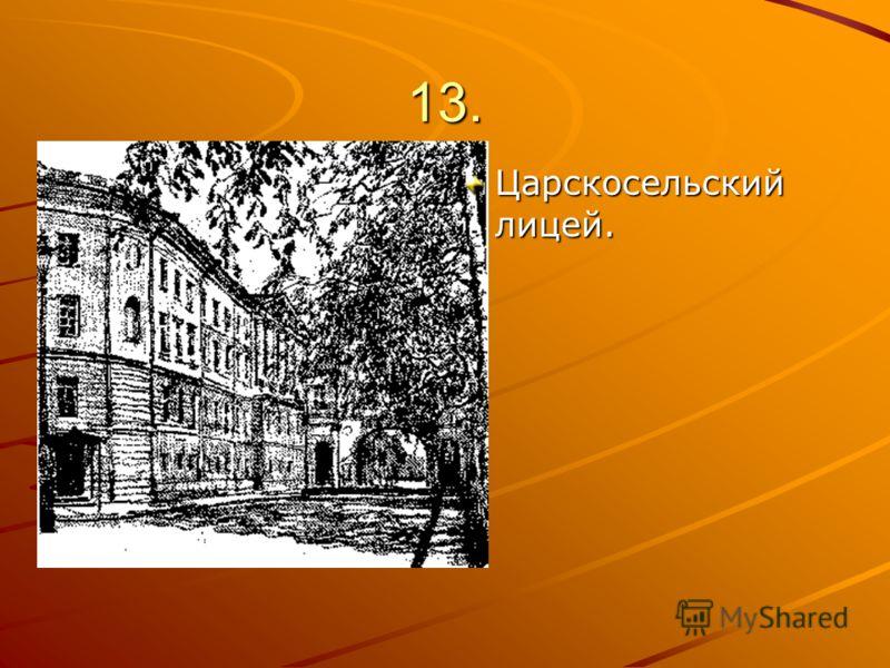 13. Царскосельский лицей.