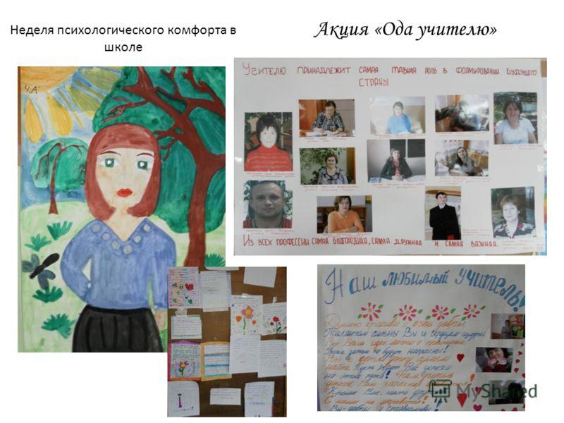 Неделя психологического комфорта в школе Акция «Ода учителю»