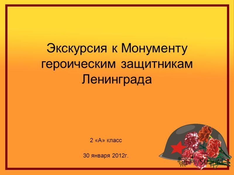 Экскурсия к Монументу героическим защитникам Ленинграда 2 «А» класс 30 января 2012г.