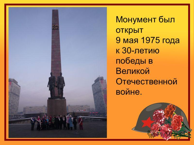 Монумент был открыт 9 мая 1975 года к 30-летию победы в Великой Отечественной войне.
