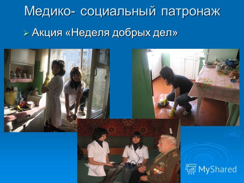 Медико- социальный патронаж Акция «Неделя добрых дел» Акция «Неделя добрых дел»