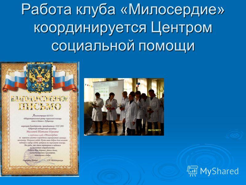 Работа клуба «Милосердие» координируется Центром социальной помощи