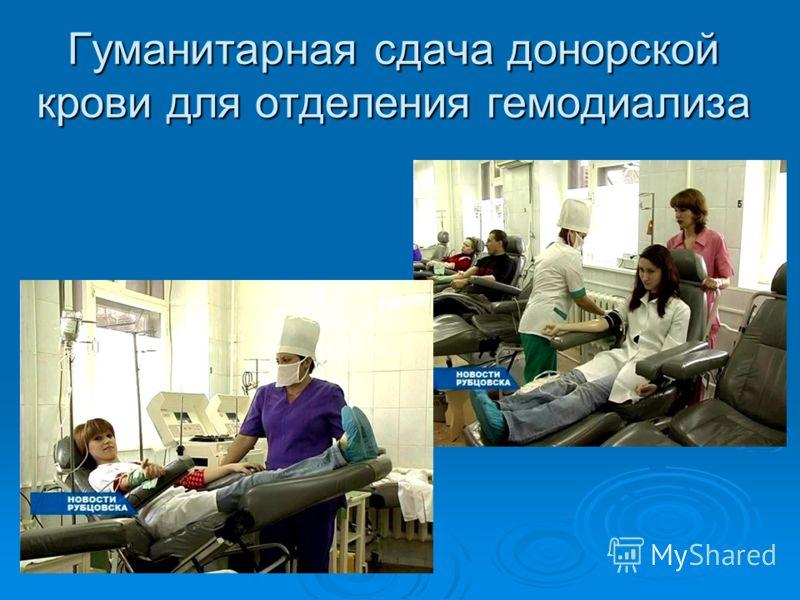 Гуманитарная сдача донорской крови для отделения гемодиализа