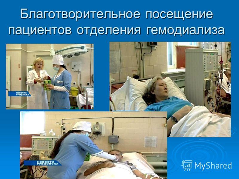 Благотворительное посещение пациентов отделения гемодиализа