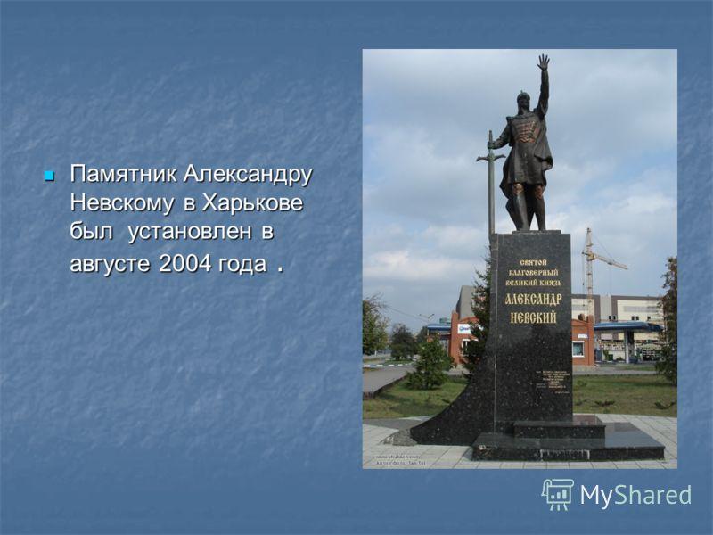 Памятник Александру Невскому в Харькове был установлен в августе 2004 года. Памятник Александру Невскому в Харькове был установлен в августе 2004 года.
