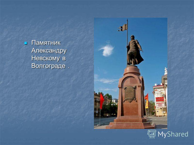 Памятник Александру Невскому в Волгограде. Памятник Александру Невскому в Волгограде.