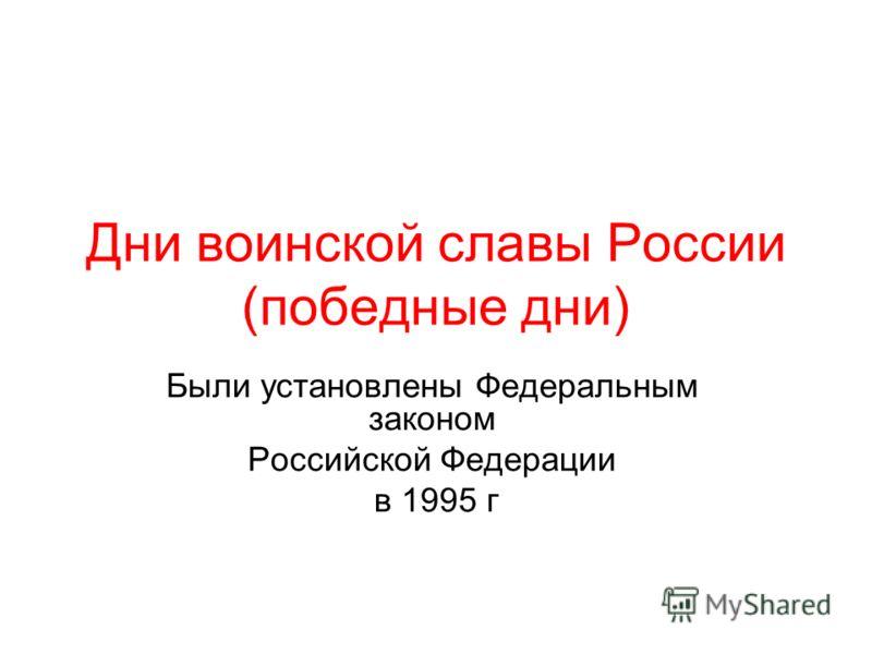 Дни воинской славы России (победные дни) Были установлены Федеральным законом Российской Федерации в 1995 г