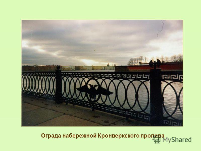 Замкнутые Незамкнутые Ограда набережной Кронверкского пролива Ограда моста Белинского 1. В рисунке какой ограды вы видите замкнутые, а в рисунке какой незамкнутые линии?