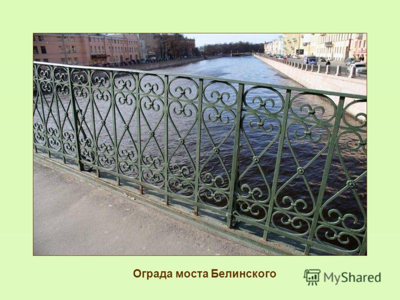 Ограда набережной Кронверкского пролива