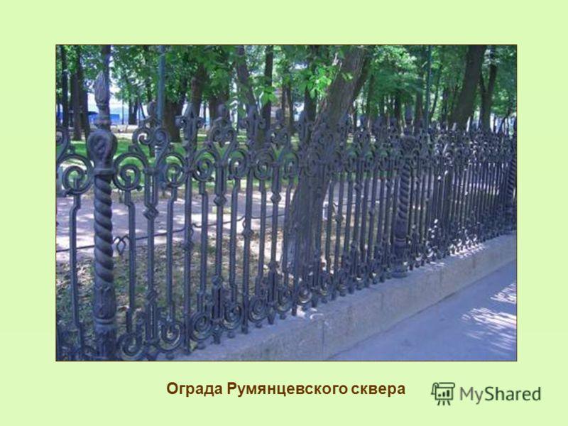 Ограда набережной реки Мойки Ограда Румянцевского сквера 2. В рисунке какой ограды вы видите замкнутые самопересекающиеся линии, а в рисунке какой ограды замкнутые без самопересечений? Замкнутые самопересекающиеся Замкнутые без самопересечений