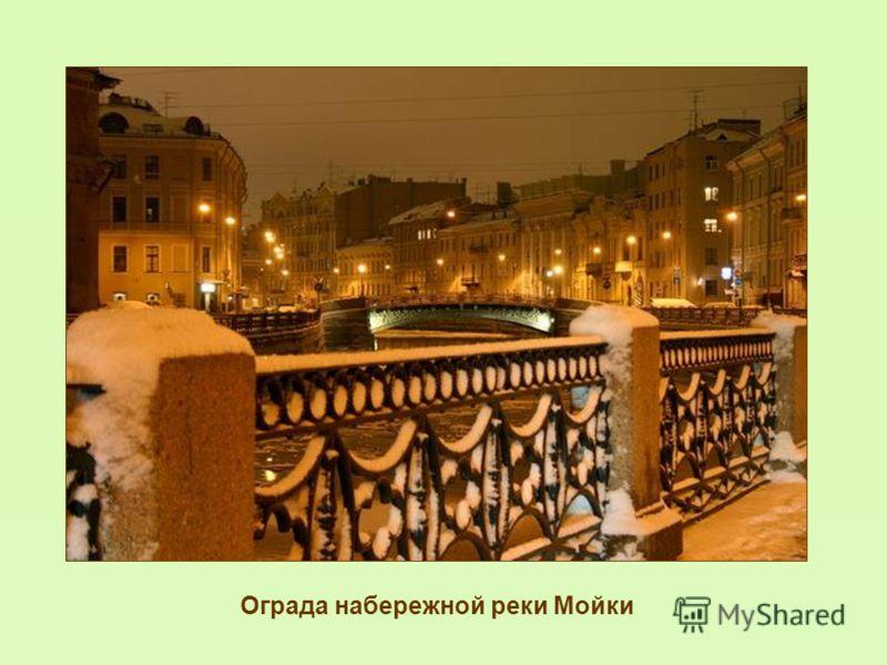 Ограда Румянцевского сквера