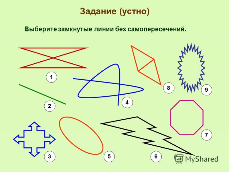 Задание (устно) Выберите незамкнутые самопересекающиеся линии. 1 2 356 7 4 8 9