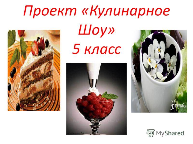 Проект «Кулинарное Шоу» 5 класс