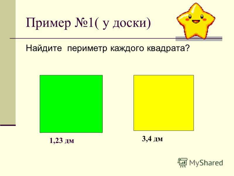 Пример 1( у доски) Найдите периметр каждого квадрата? 1,23 дм 3,4 дм
