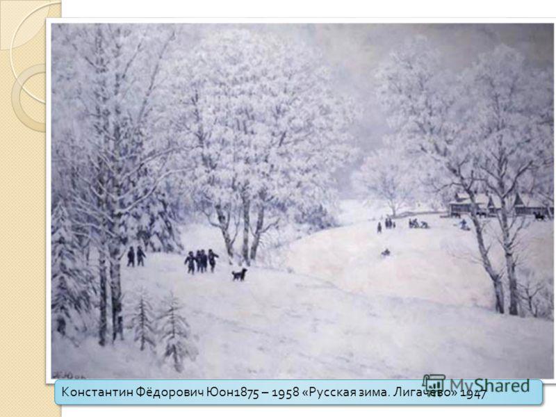 Константин Фёдорович Юон 1875 – 1958 « Русская зима. Лигачёво » 1947