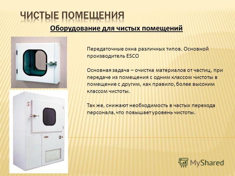 Оборудование для чистых помещений Передаточные окна различных типов. Основной производитель ESCO Основная задача – очистка материалов от частиц, при передаче из помещения с одним классом чистоты в помещение с другим, как правило, более высоким классо