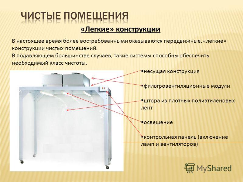 «Легкие» конструкции В настоящее время более востребованными оказываются передвижные, «легкие» конструкции чистых помещений. В подавляющем большинстве случаев, такие системы способны обеспечить необходимый класс чистоты. несущая конструкция фильтрове