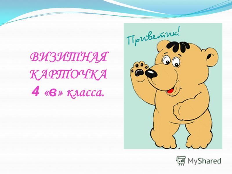 ВИЗИТНАЯ КАРТОЧКА 4 « в » класса.