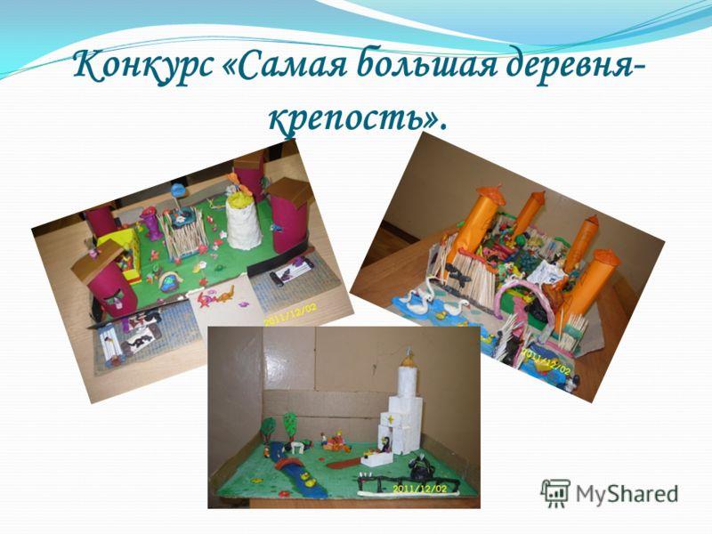 Конкурс «Самая большая деревня- крепость».