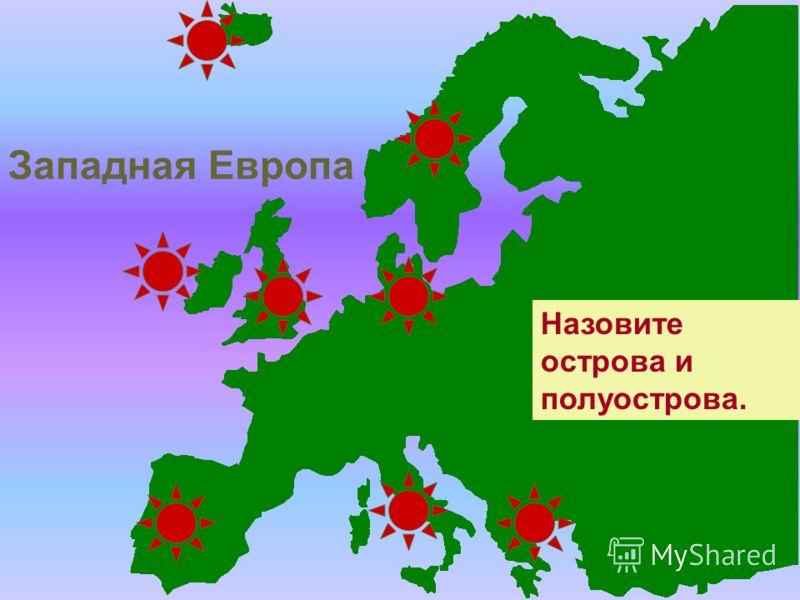 Назовите острова и полуострова. Западная Европа