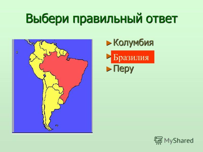 Выбери правильный ответ Колумбия Бразилия Перу Бразилия