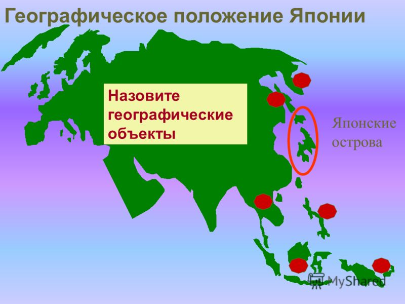 Японские острова Географическое положение Японии Назовите географические объекты