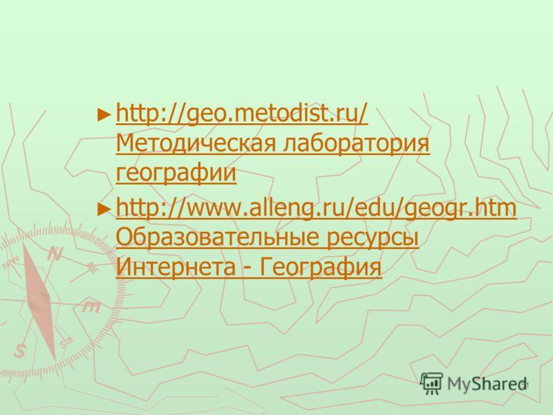 51 http://geo.metodist.ru/ Методическая лаборатория географии http://geo.metodist.ru/ Методическая лаборатория географии http://www.alleng.ru/edu/geogr.htm Образовательные ресурсы Интернета - География http://www.alleng.ru/edu/geogr.htm Образовательн