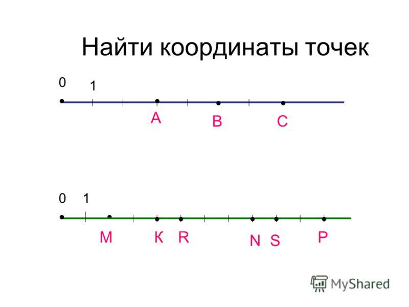 Найти координаты точек 0 1 А В С 01 М КР N R S