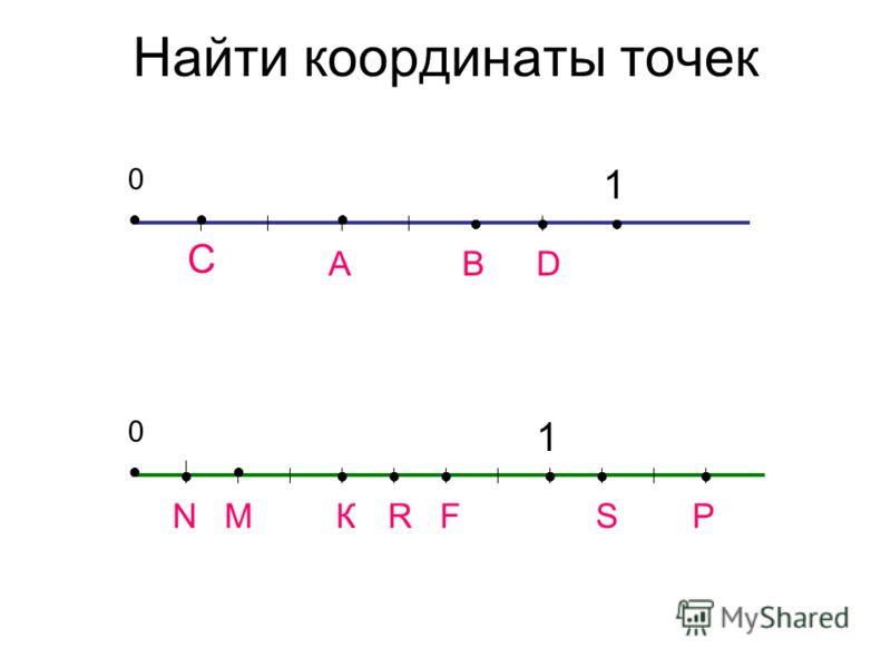 Найти координаты точек 0 1 А В С 0 М КРNRS D 1 F