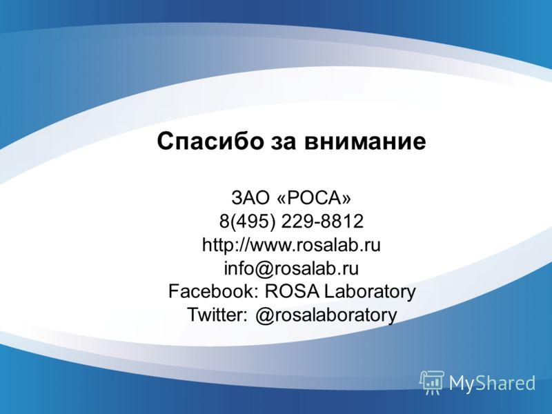 Спасибо за внимание ЗАО «РОСА» 8(495) 229-8812 http://www.rosalab.ru info@rosalab.ru Facebook: ROSA Laboratory Twitter: @rosalaboratory