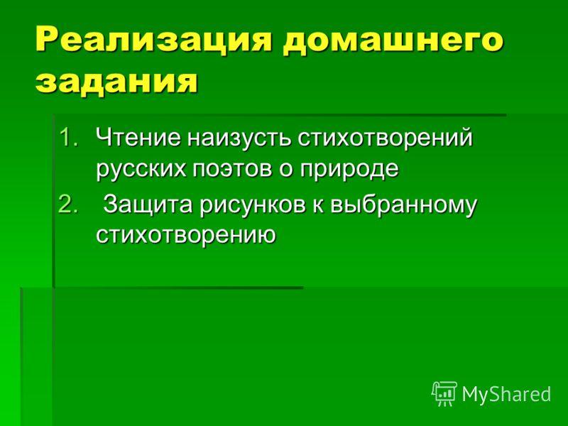 Реализация домашнего задания 1.Чтение наизусть стихотворений русских поэтов о природе 2. Защита рисунков к выбранному стихотворению
