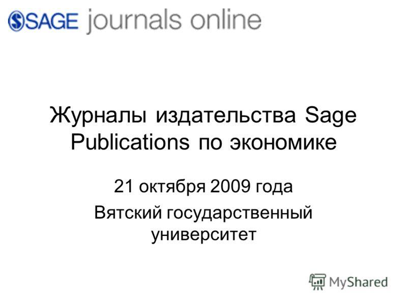 Журналы издательства Sage Publications по экономике 21 октября 2009 года Вятский государственный университет