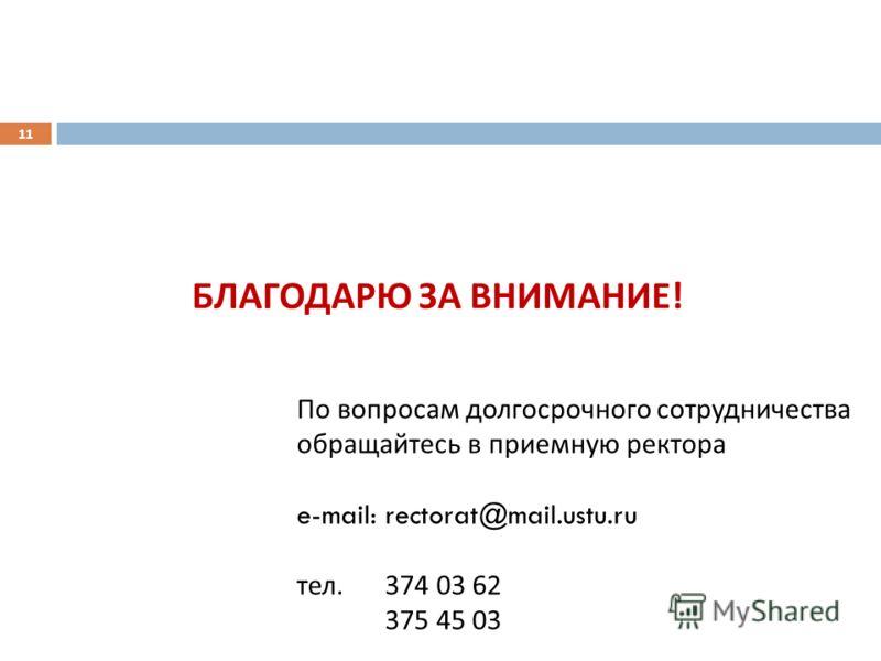 11 БЛАГОДАРЮ ЗА ВНИМАНИЕ ! По вопросам долгосрочного сотрудничества обращайтесь в приемную ректора e-mail: rectorat@mail.ustu.ru тел. 374 03 62 375 45 03