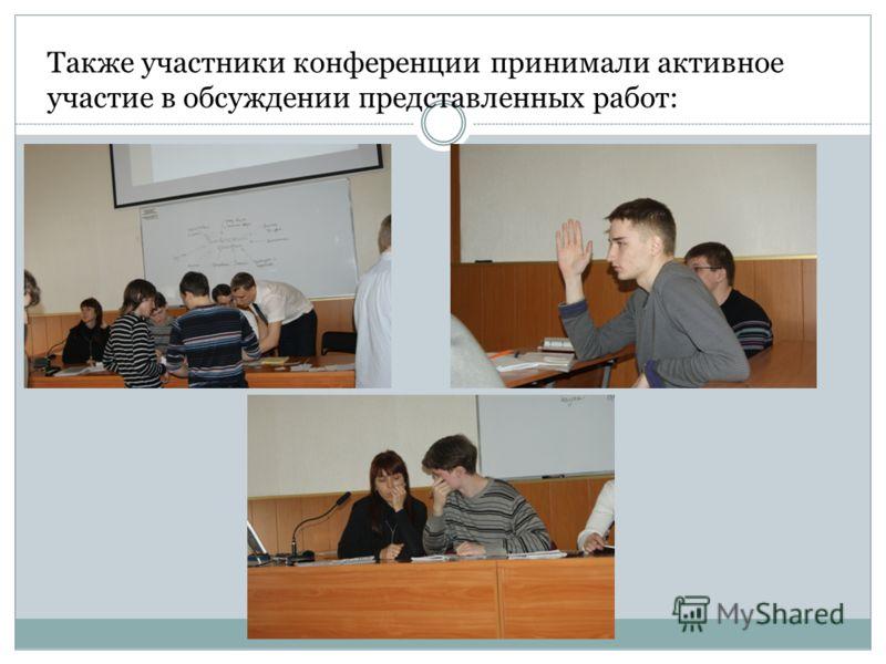 Также участники конференции принимали активное участие в обсуждении представленных работ: