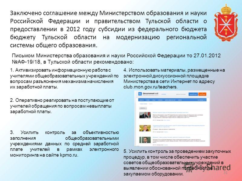 Заключено соглашение между Министерством образования и науки Российской Федерации и правительством Тульской области о предоставлении в 2012 году субсидии из федерального бюджета бюджету Тульской области на модернизацию региональной системы общего обр