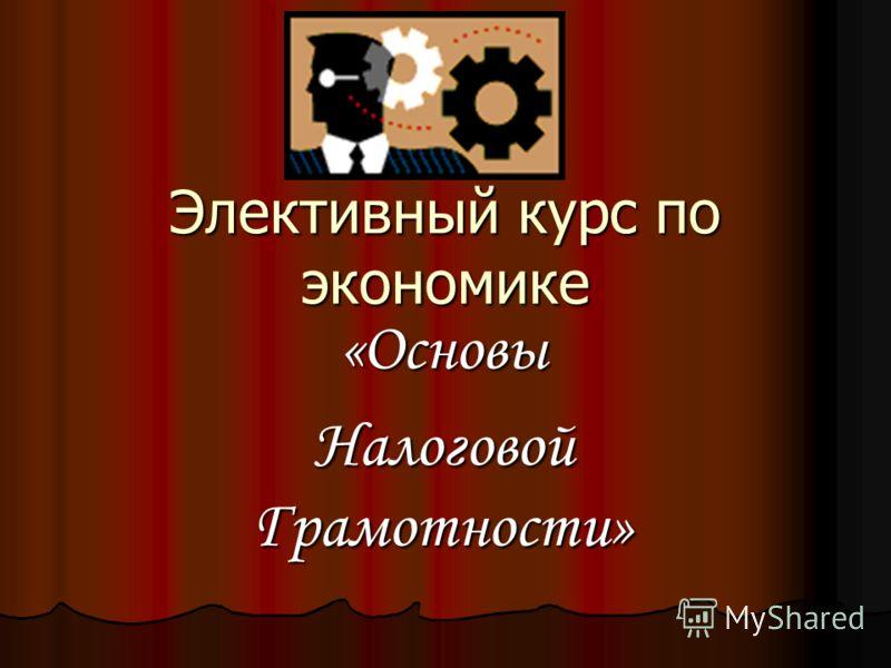 Элективный курс по экономике «Основы Налоговой Грамотности»