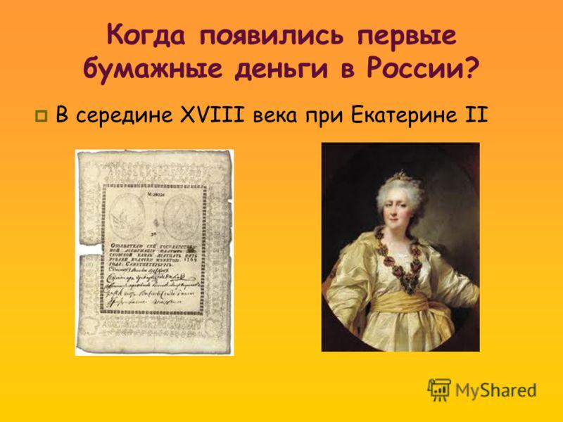 В середине XVIII века при Екатерине II
