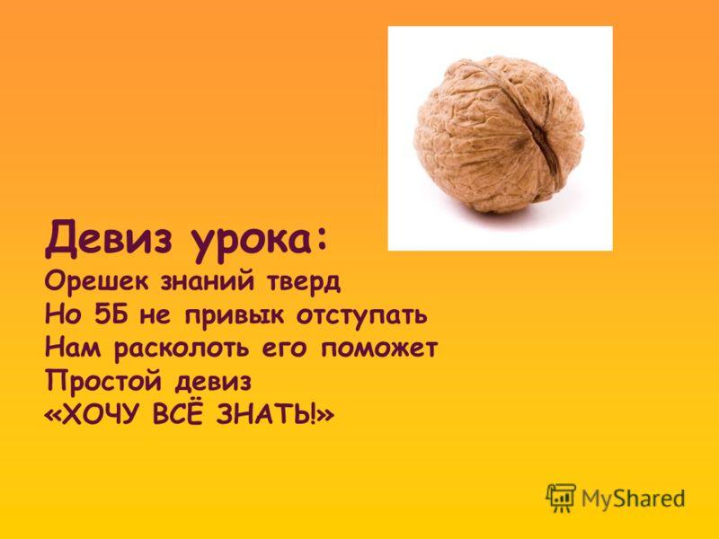Презентация по экономике 5класс на тему: « » Учитель экономики МБОУ СОШ 16 г.Павлово Логинова О.Р. 2012 г.